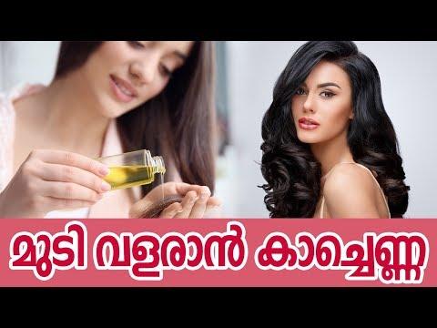 മുടി വളരാൻ കാച്ചെണ്ണHealthy kerala | Health tips | Hair care | Hair oil | Hair tips | Hair growth