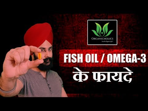 Benefits of Fish Oil and Omega-3 Fatty Acids | Health tips | Fitness Tips