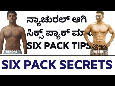 six pack ಮಾಡೋದು ಹೇಗೆ ?   FREE SIX PACK DIET   KANNADA   GVT WORKOUT PLAN   TIPS TO GET ABS