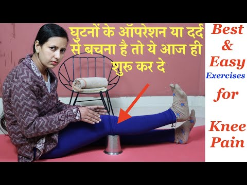 Knee pain Relief (Permanent) | घुटनों का दर्द  | Best & Simple Exercises | Healthcity