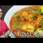 Paneer Tikka Masala – પનીર ટિક્કા મસાલા | Recipes In Gujarati [ Gujarati Language] | Gujarati Rasoi