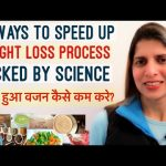 10 Ways to Speed up Your Weight Loss Process | रुका हुआ वजन कैसे कम करे? | Weight loss Plateau