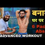 6 Pack Abs Workout At Home For Beginners & Advanced | घर पर ही बनाएं 6 Pack Abs | CrossFit