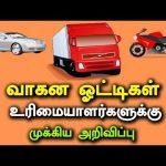 வாகன ஓட்டிகள், உரிமையாளர்களுக்கு முக்கிய அறிவிப்பு | Vehicle Fitness | Transport | Yellow Board